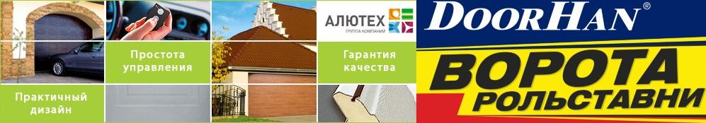 Промышленные ворота купить в Великом Новгороде